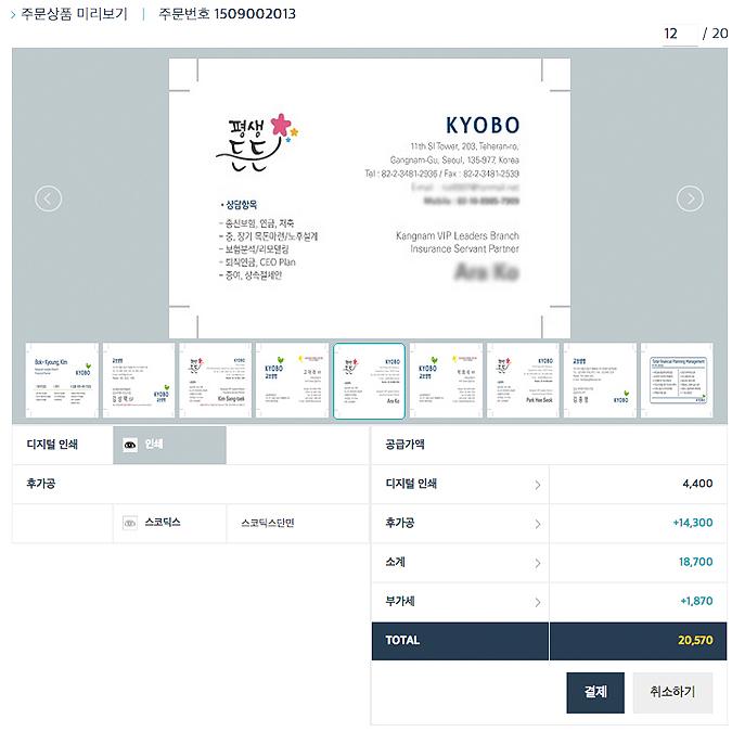 1.최종파일 확인/미리보기